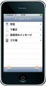 メール iPhone