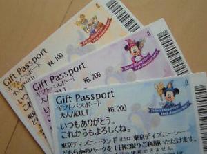 ギフトパスポート