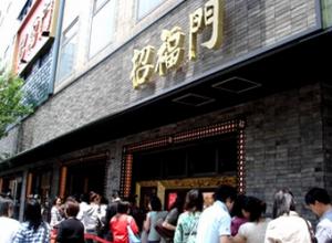 中華街 横浜
