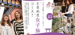 女子旅で国内ダントツ人気は鎌倉!夏は軽井沢もオススメ!